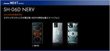 Docomo Sharp SH-06D NERV Phone
