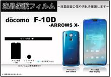 Fujitsu F-10D Screen Protector set