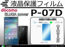 Panasonic P-07D Screen Protector set