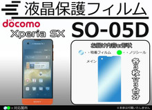 Sony SO-05D Screen Protector set
