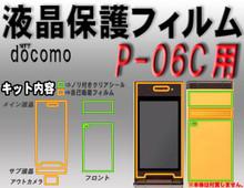 Docomo Panasonic P-06C Protective film set