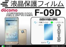 Fujitsu F-09D Screen Protector set