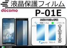 Docomo Panasonic P-01E Protective film set
