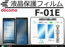 Docomo Fujitsu F-01E Protective film set