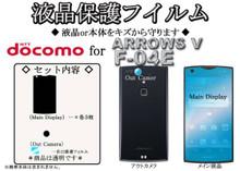 Fujitsu F-04E Screen Protector set
