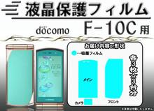 Docomo Fujitsu F-10C Protective film set