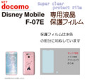 Fujitsu F-07E Screen Protector set