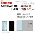 Fujitsu F-01F Screen Protector set