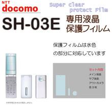 Sharp SH-03E Protective film set