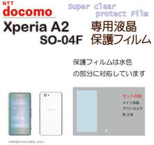 Sony SO-04F Screen Protector set