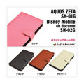 SH-01G & SH-02G Leather Snap Book Cover / Case