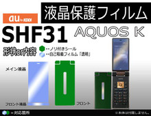 Sharp SHF31 Protective film set