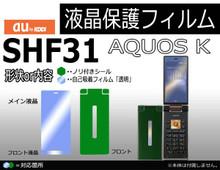 Sharp SHF31 Protective film set