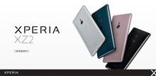 Sony Xperia XZ2 Japan