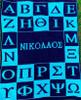 Greek Alphabet blanket