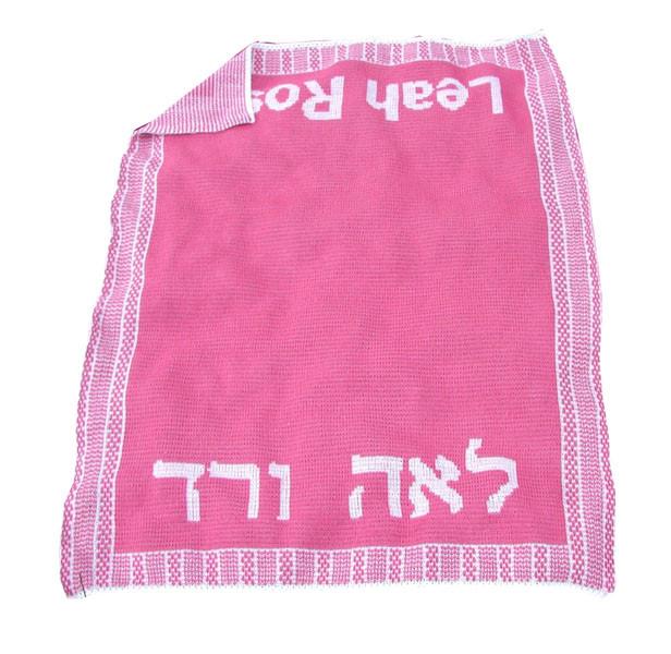custom knit baby blanket judaica gift