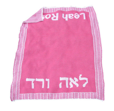Custom Knit Baby Blanket | Hebrew Names