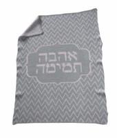 Judaica Zigzag Blanket