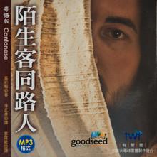L'homme sur le chemin d'Emmaüs - MP3 audio (cantonais)
