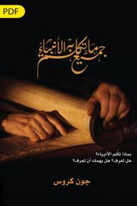 Tout ce qu'ont dit les prophètes (arabe) (version numérique)