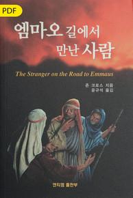 L'homme sur le chemin d'Emmaüs (coréen) Livre numérique