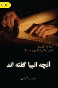 All that the Prophets have Spoken (Farsi) eBook Edition
