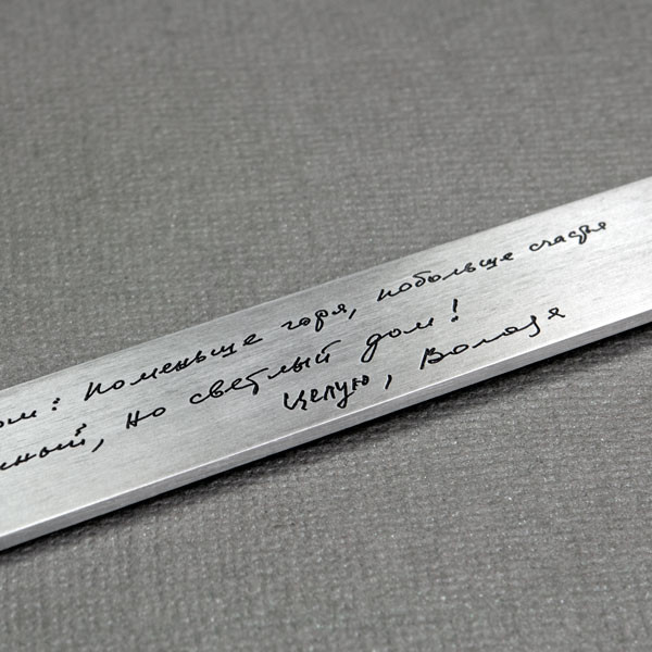Personalized bookmark with your actual handwriting, close up of Russian handwriting
