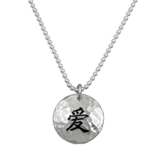 Hammered Disc With Chinese Love Symbol Pendant