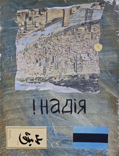Smith, Mark L., Ukranian, Hope Suite, 2014, monotype, collage, mixed media, 24 x 18 in., archival carbon print avail.