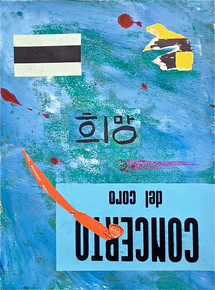 Smith, Mark L., Korean, Hope Suite, 2014, monotype, collage, mixed media, 24 x 18 in., archival carbon print avail.