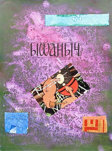 Smith, Mark L., Tatar, Hope Suite, 2014, monotype, collage, mixed media, 24 x 18 in., archival carbon print avail.