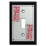 Asian Symbol Decor - Health Switch Plate