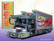 Aoshima 1/32 Isuzu 4t Refrigerator Truck Model Kit : 001691