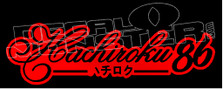 JDM Toyota Hachiroku 1 Decal Sticker