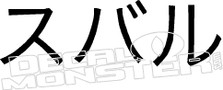 Subaru Japanese Writing Decal Sticker