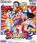 Nettou Garou Densetsu 2: Aratanaru Tatakai (JPN Version) - GAMEBOY (Cartridge Only)