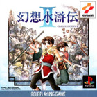 Suikoden II (JPN Version) - PS1 (Disc Only)