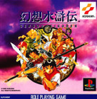 Suikoden (JPN Version) - PS1 (Disc Only)
