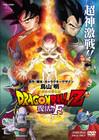 Dragon Ball Z Resurrection F - DVD