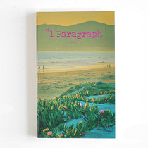 1 Paragraph romantic edition diary - Romantic beach