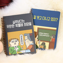 Inner voice cartoon spiral lined notebook