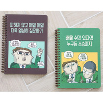 Inner voice cartoon spiral plain notebook