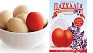 Paschalia Red Easter Egg Dye, imported from Greece
