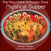 Mystical Supper by New Voice Orthodox Choir