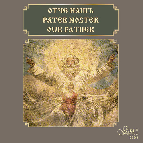 Our Father by the Madrigal Sofia Chamber Choir