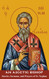 An Ascetic Bishop: Stories, Sermons, and Prayers of St. Nephon