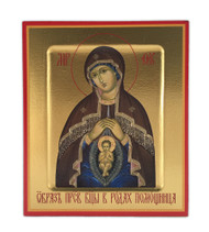 Theotokos, Helper in Childbirth, small free-standing icon