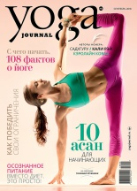 """Yoga Journal;"