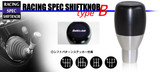 Buddy Club Type B Shift Knob - Honda - Honda Fit/Honda Fit 06-08/Interior/Shift Knobs