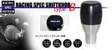 Buddy Club Type B Shift Knob - Honda - Honda Fit/Honda Fit 06-08/Interior/Shift Knobs